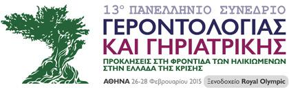 13ο Πανελλήνιο Συνέδριο Γεροντολογίας & Γηριατρικής