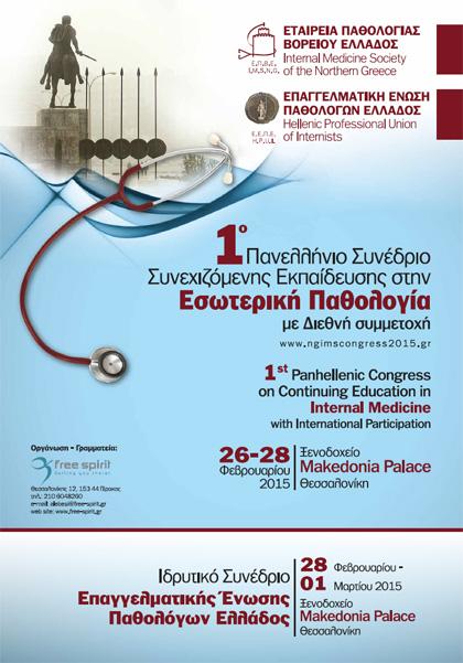 1° Πανελλήνιο Συνέδριο Συνεχιζόμενης Εκπαίδευης στην Εσωτερική Παθολογία