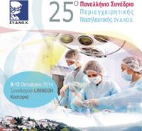 25ο Πανελλήνιο Συνέδριο Περιεγχειρητικής Νοσηλευτικής ΣY.Δ.ΝΟ.Χ.