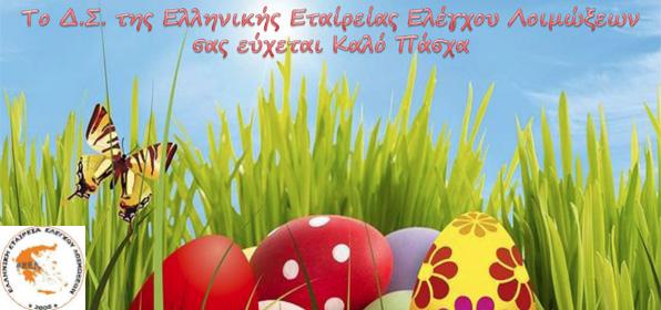 Σας ευχόμαστε ολόψυχα Καλή Ανάσταση και Καλό Πάσχα