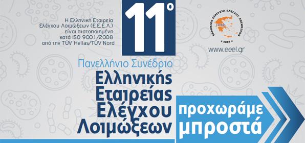 11ο Πανελλήνιο Συνέδριο Ελληνικής Εταιρείας Ελέγχου Λοιμώξεων
