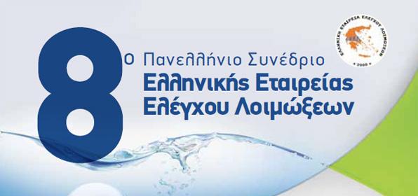 8ο Πανελλήνιο Συνέδριο Ελληνικής Εταιρείας Ελέγχου Λοιμώξεων