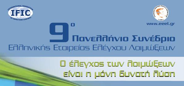 9ο Πανελλήνιο Συνέδριο Ελληνικής Εταιρείας Ελέγχου Λοιμώξεων