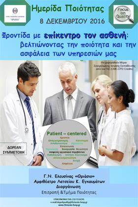 Ημερίδα Ποιότητας - Φροντίδα με επίκεντρο τον ασθενή: βελτιώνοντας την ποιότητα και την ασφάλεια των υπηρεσιών μας