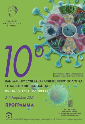 10ο Πανελλήνιο Συνέδριο Κλινικής Μικροβιολογίας και Ιατρικής Βιοπαθολογίας (2-4 Απριλίου 2021-Διαδικτυακό-Virtual)