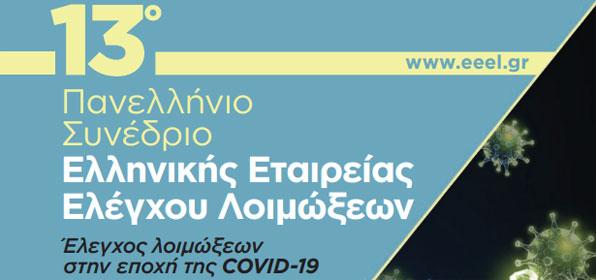 13ο Πανελλήνιο Συνέδριο Ελληνικής Εταιρείας Ελέγχου Λοιμώξεων