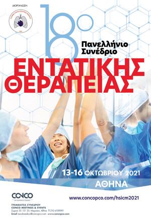 18ο Πανελλήνιου Συνεδρίου Εντατικής Θεραπείας