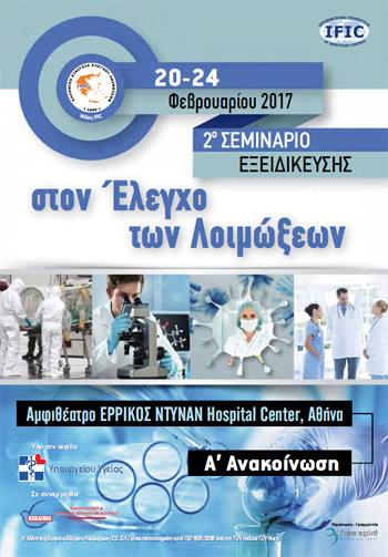 2ο Σεμινάριο Εξειδίκευσης στον Έλεγχο των Λοιμώξεων - 20-24 Φεβρουαρίου 2017 - Αθήνα