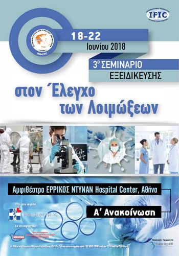 3ο Σεμινάριο Εξειδίκευσης στον Έλεγχο των Λοιμώξεων - 18-22 Ιουνίου 2018 - Αθήνα