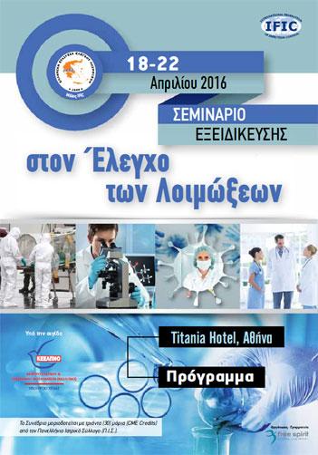 Ειδικό «Σεμινάριο Εξειδίκευσης στον Έλεγχο των Λοιμώξεων» 18-22 Απριλίου 2016 - Αθήνα