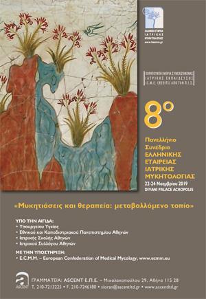 8ο Πανελλήνιο Συνέδριο ΕΛΛΗΝΙΚΗΣ ΕΤΑΙΡΕΙΑΣ ΙΑΤΡΙΚΗΣ ΜΥΚΗΤΟΛΟΓΙΑΣ