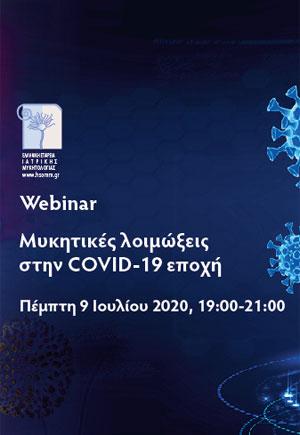Μυκητικές λοιμώξεις στην COVID -19 εποχή