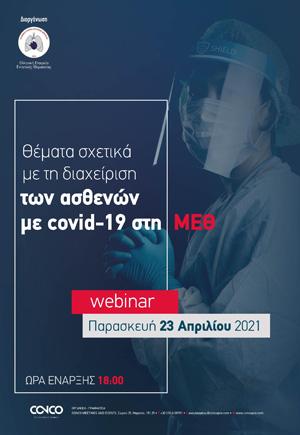 """Webinar """"Θέματα σχετικά με τη διαχείριση των ασθενών με covid-19 στη ΜΕΘ"""""""