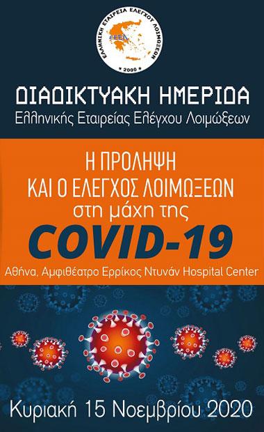 Διαδικτυακή Ημέριδα - Η πρόληψη και ο έλεγχος των λοιμώξεων στη μάχη της Covid-19