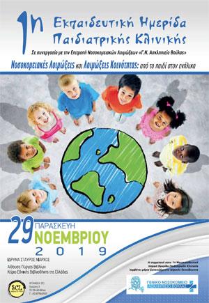 1η Εκπαιδευτική Ημερίδα Παιδιατρικής Κλινικής