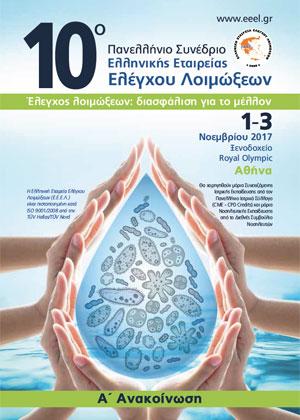 10ο Πανελλήνιο Συνέδριο Ελληνικής Εταιρείας Ελέγχου Λοιμώξεων