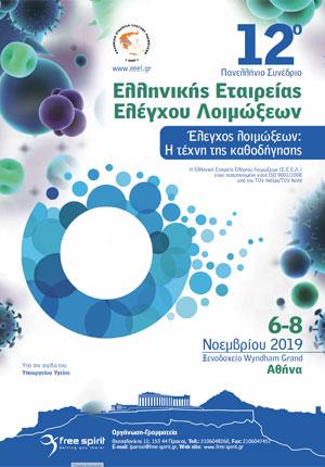 12ο Πανελλήνιο Συνέδριο Ελληνικής Εταιρείας Ελέγχου Λοιμώξεων