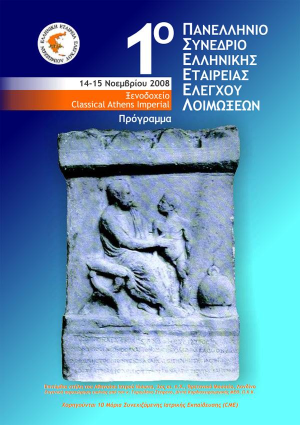 1ο Πανελλήνιο Συνέδριο Ελληνικής Εταιρείας Ελέγχου Λοιμώξεων