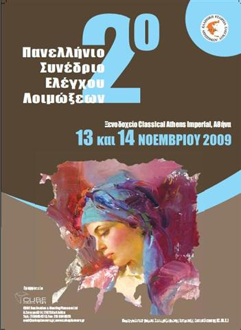 2ο Πανελλήνιο Συνέδριο Ελληνικής Εταιρείας Ελέγχου Λοιμώξεων