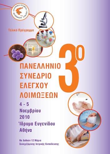 3ο Πανελλήνιο Συνέδριο Ελληνικής Εταιρείας Ελέγχου Λοιμώξεων