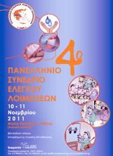 4ο Πανελλήνιο Συνέδριο Ελληνικής Εταιρείας Ελέγχου Λοιμώξεων