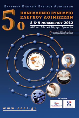 5ο Πανελλήνιο Συνέδριο Ελληνικής Εταιρείας Ελέγχου Λοιμώξεων