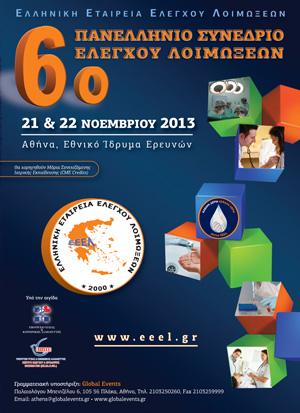 6ο Πανελλήνιο Συνέδριο Ελληνικής Εταιρείας Ελέγχου Λοιμώξεων