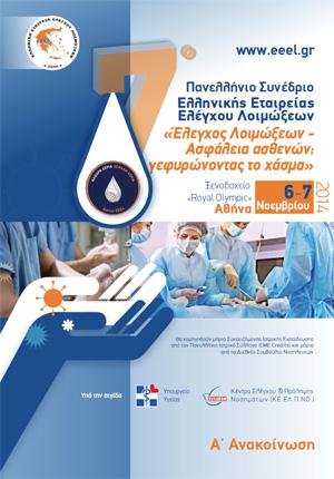 7ο Πανελλήνιο Συνέδριο Ελληνικής Εταιρείας Ελέγχου Λοιμώξεων