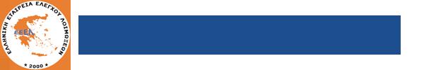 ΕΕΕΛ - Ελληνική Εταιρεία Ελέγχου Λοιμώξεων